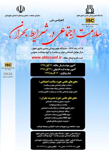 """برگزاری کنفرانس ملی """"سلامت اجتماعی در شرایط بحران"""" در اهواز"""