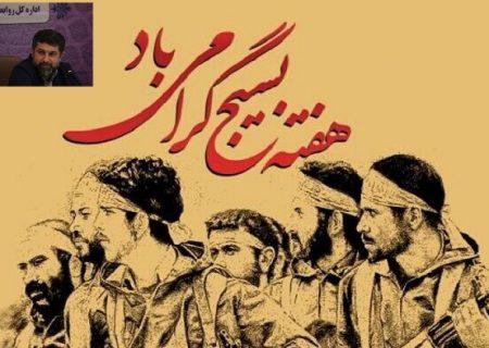 پیام استاندار خوزستان به مناسبت گرامیداشت هفته بسیج