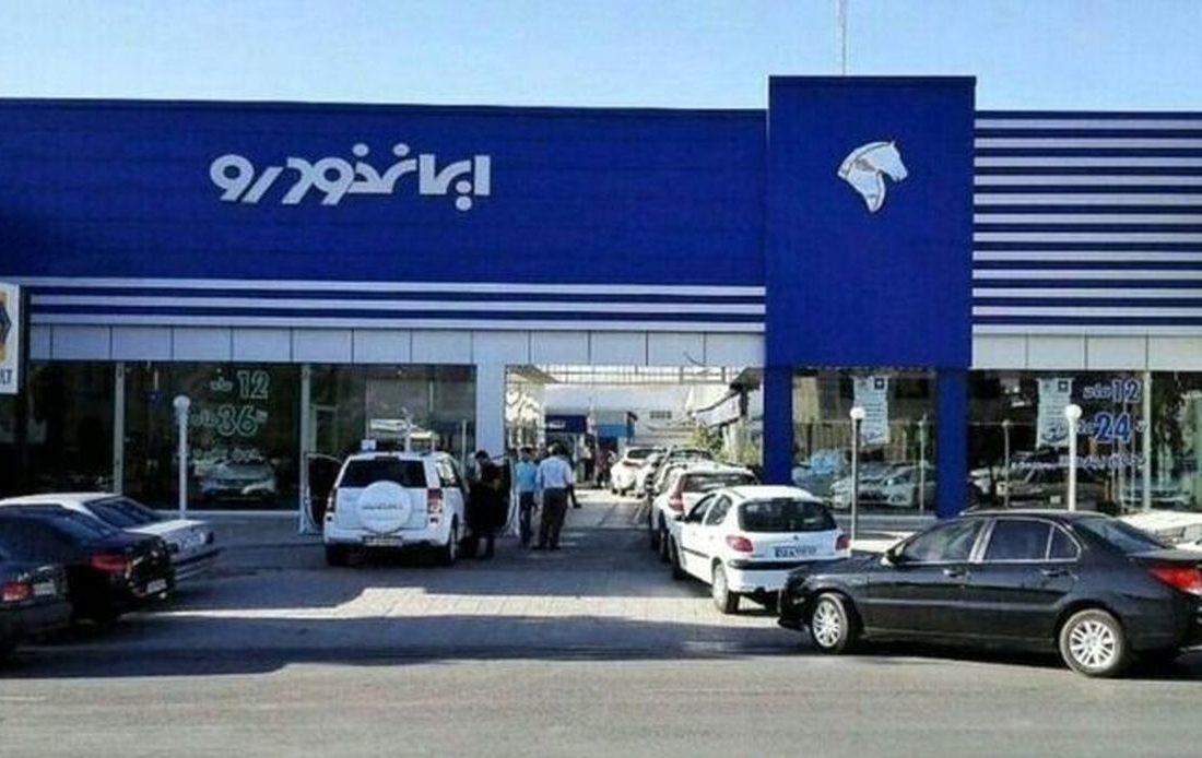 فوری؛شرایط جدید ایران خودرو؛ قابل توجه خریداران محصولات ایران خودرو