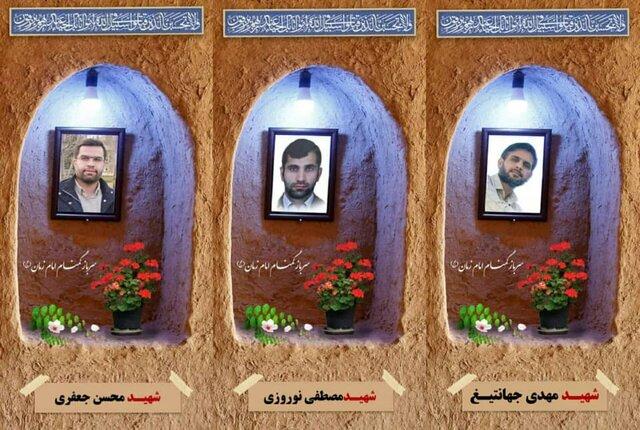 شهادت ۳تن از سربازان گمنام امام زمان(عج) در سیستان و بلوچستان