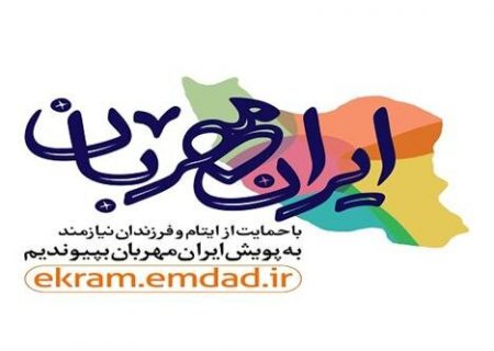 مدیرکل کمیته امداد امام خمینی(ره) استان خبر داد ثبتنام ۳ هزار حامی جدید ایتام خوزستان از ابتدای ماه رمضان