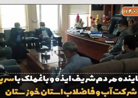 دیدار نماینده مردم شریف ایذه و باغملک با سرپرست شرکت آب و فاضلاب استان خوزستان