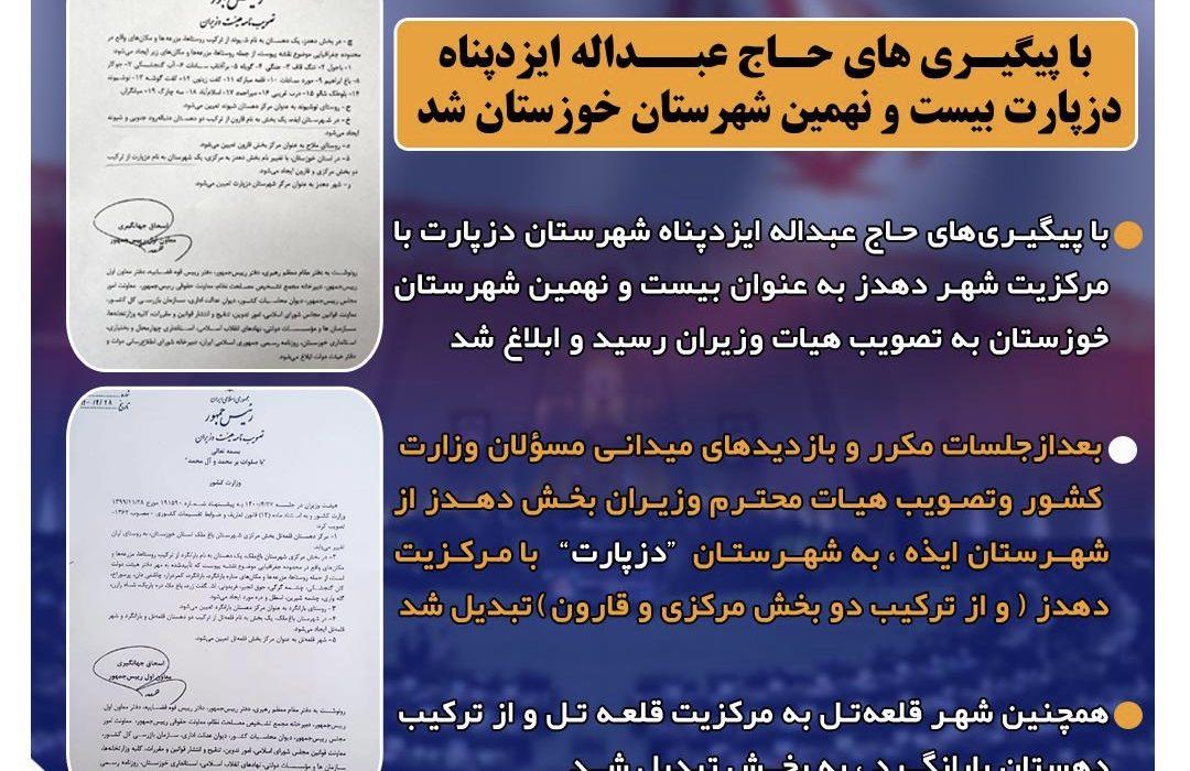 با پیگیری های حاج عبداله ایزدپناه دزپارت ، بیست و نهمین شهرستان خوزستان شد.