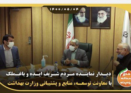 دیدار نماینده مردم شریف #ایذه و #باغملک با معاونت توسعه،منابع و پشتیبانی وزارت بهداشت
