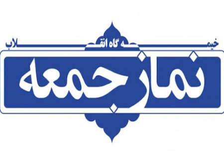 اطلاعیه ستاد نماز جمعه شهرستان باغملک
